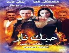 مشاهدة فيلم حبك نار