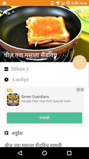Sandwich Recipes in Hindi - náhled
