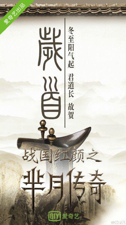 Legend of Miyue (iQiYi web series) China Drama
