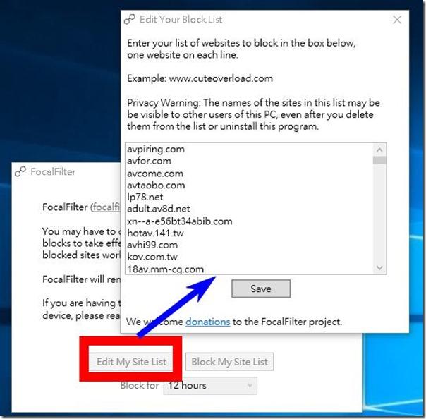 網站封鎖FocalFilter軟體教學2-min