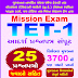 Candidates, who are not declared the date of the TET-1 exam, are confused