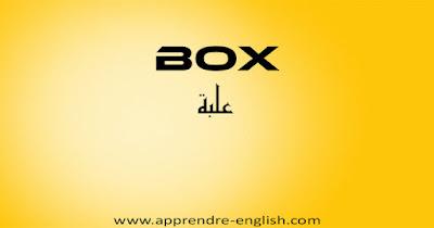 Box علبة