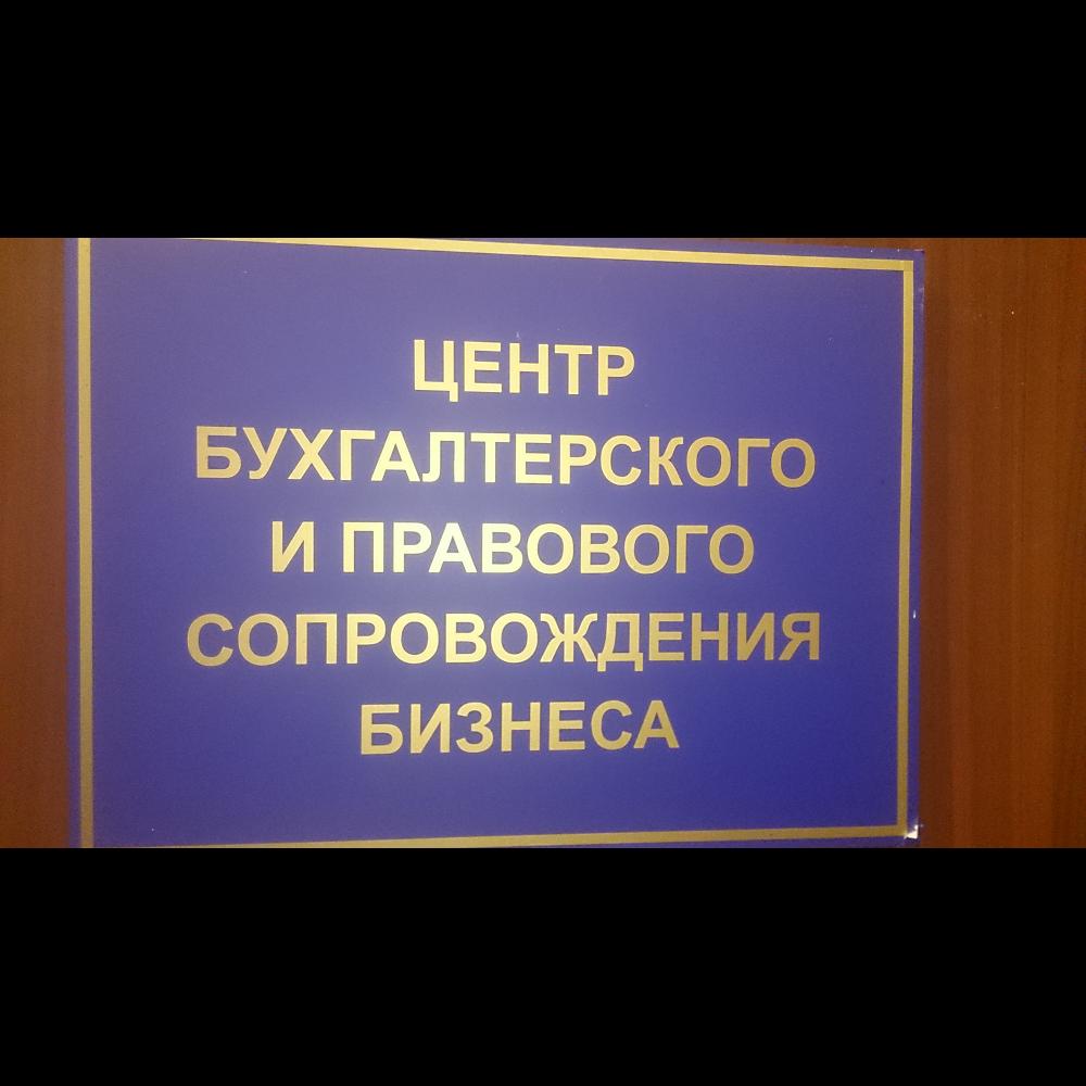 Ооо центр бухгалтерского сопровождения новосибирск пример индивидуального предпринимательства