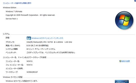 ASRock N3700-ITX Windows7 コントロールパネル