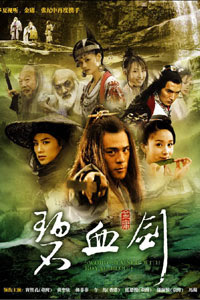Bích Huyết Kiếm – Sword Stained With Royal Blood – 2007