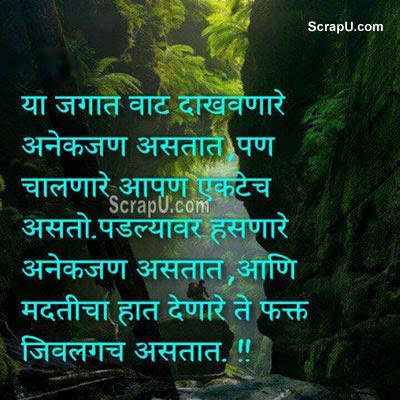 Zindagi me rasta dikhane wale bohut mil jayenge par saath chalne wala koi nahi milega. - Wise pictures
