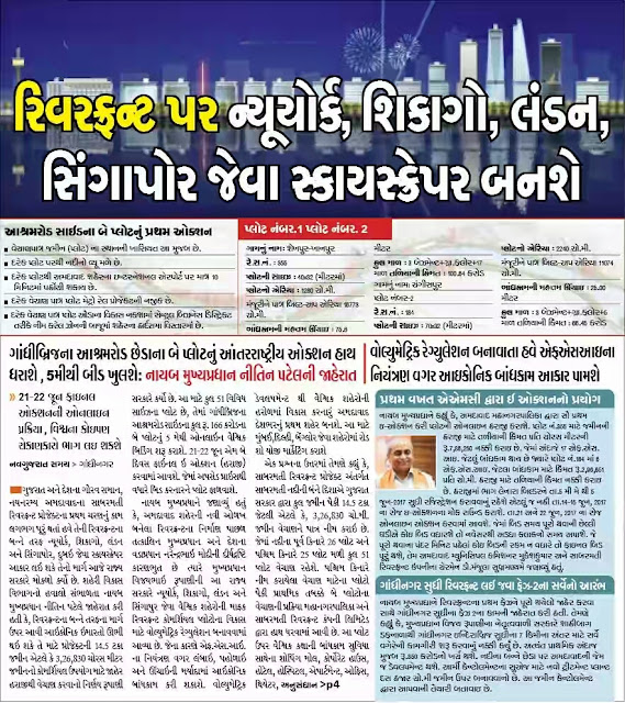 Latest Current Educational Gujarat news,central government latest