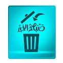 صباح الخير - Good Morning icon