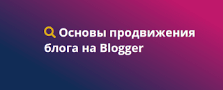 как раскрутить блог на blogger.png