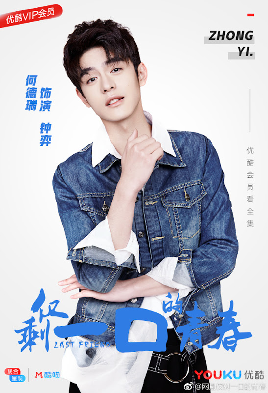 Last Friend China Web Drama