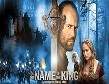 فيلم In the Name of the King: A Dungeon Siege Tale