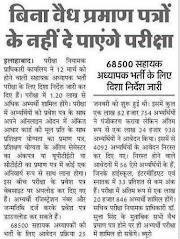 SHIKSHAK BHARTI, BASIC SHIKSHA NEWS, EXAMINETION : बिना वैध प्रमाणपत्रों के नहीं दे पाएंगे शिक्षक भर्ती परीक्षा, 68500 सहायक अध्यापक भर्ती के लिए दिशा-निर्देश हुए जारी