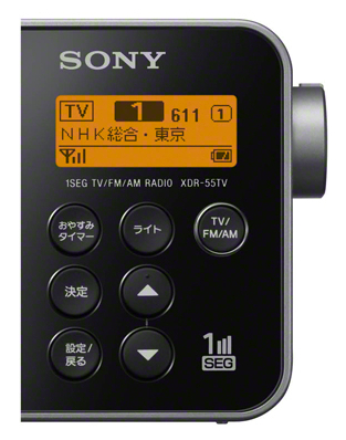 XDR-55TVの液晶パネルと操作ボタン