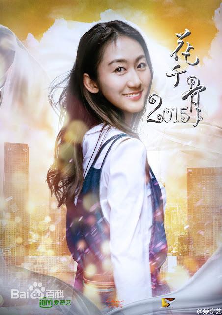 華語戲劇 花千骨2015 線上看