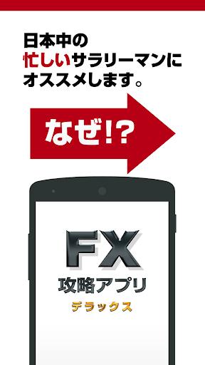 FX初心者の為の入門アプリ~FX攻略DX