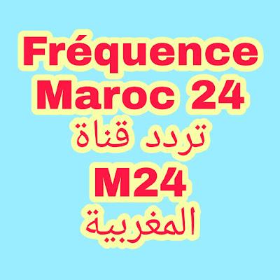 تردد قناة M24  أو Maroc 24 المغرب الجديد على النايل سات 2020