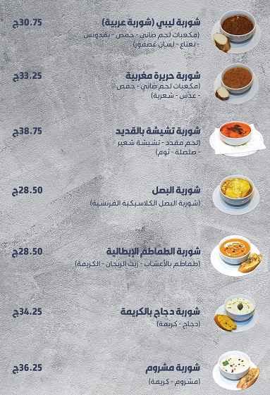 منيو مطعم التراث الليبي 1