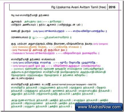rg-veda-upakarma-avani-avittam-2016
