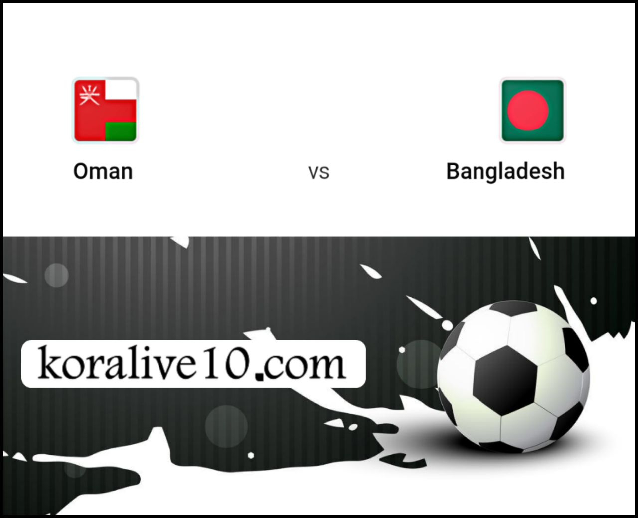 موعد مباراة عمان وبنجلاديش في تصفيات آسيا المؤهلة لكأس العالم | كورة لايف