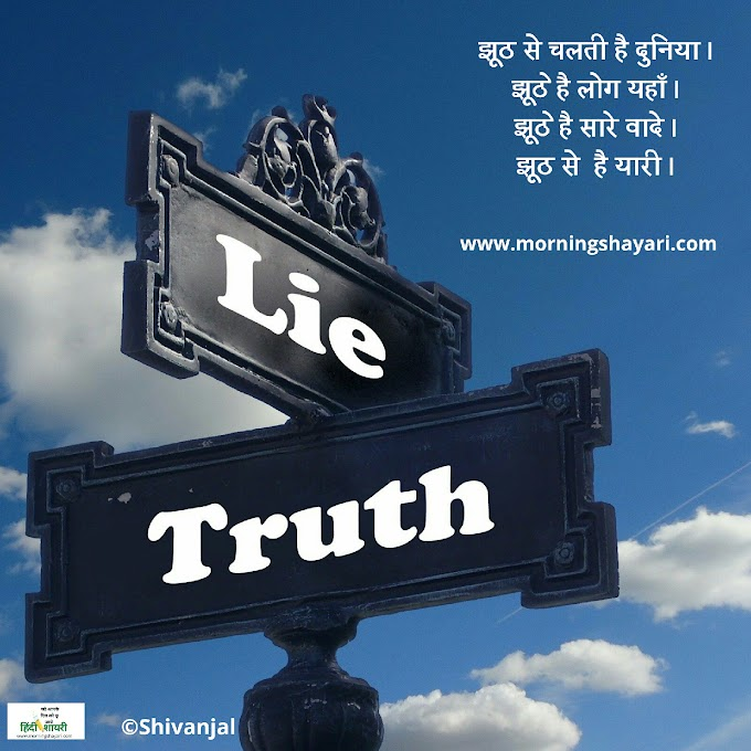 झूठ, Jhooth Shayari, Lie, Liar