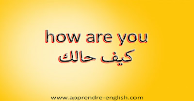 how are you كيف حالك