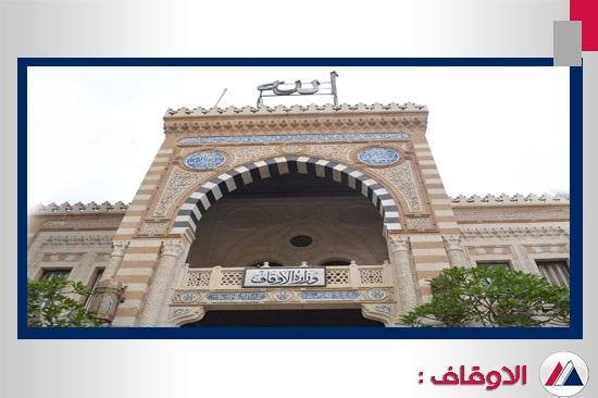 اعلان وظائف وزارة الاوقاف تطلب خريجي الازهر للعمل بنظام الاجر 2021