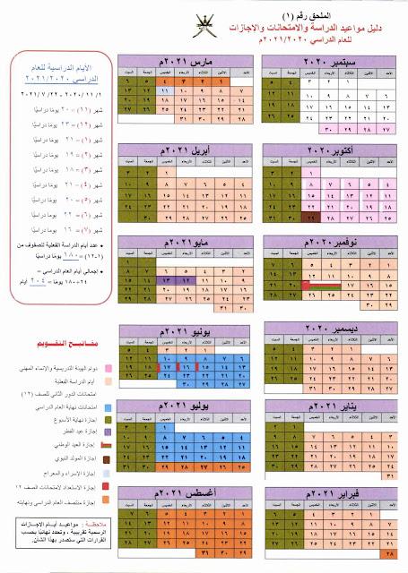 مواعيد الدراسة و الإمتحانات والإجازات للعام الدراسي 2020/2021