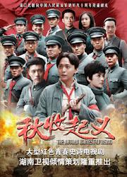 The Autumn Harvest Uprising China Drama