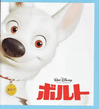 [MOVIES] ボルト / BOLT (2008)