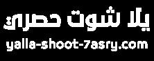 يلا شوت حصري | Yalla Shoot الجديد أهم مباريات اليوم جوال بث مباشر