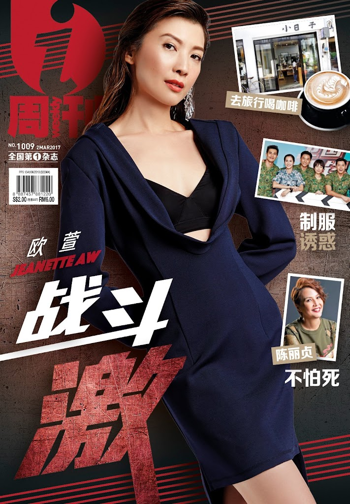 i-Weekly#1009 封面人物: 欧萱