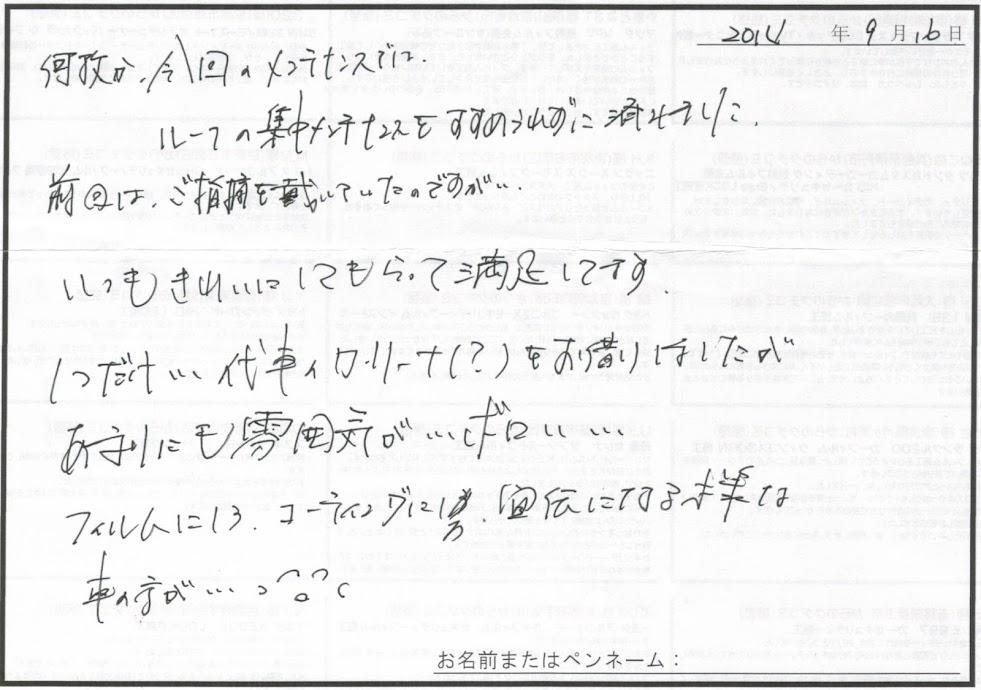 ビーパックスへのクチコミ/お客様の声:O.Y 様(京都市西京区)/マツダ アテンザ