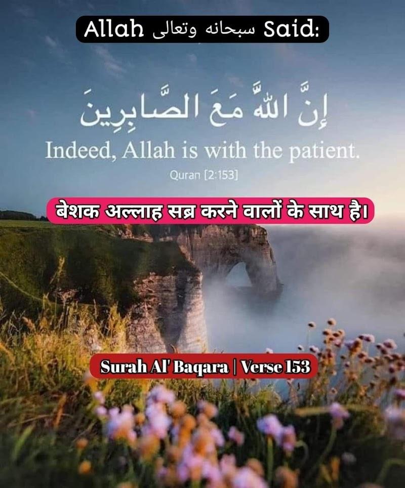 बेशक अल्लाह सब्र करने वालों के साथ है
