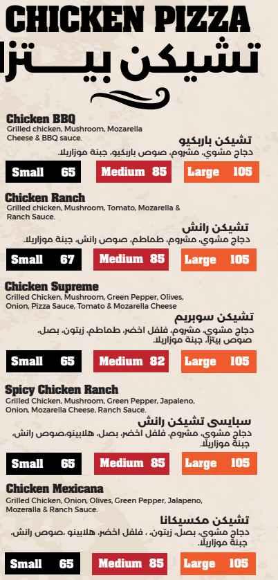 منيو مطعم دبل ديز بيتزا 2