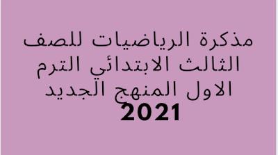 مذكرة الرياضيات للصف الثالث الابتدائي الترم الاول المنهج الجديد 2021