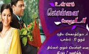 Ullam Kollai Poguthada 08-05-2013 Episode 105 full video today 8.5.13 | Polimer tv shows Ullam Kollai Poguthadaa serial 8th May 2013 Australia honeymoon Special at srivideo