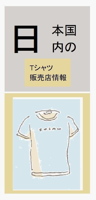 日本国内のTシャツ販売店情報・記事概要の画像