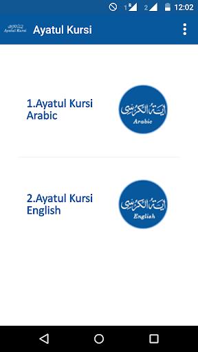 Download ayatul kursi mp3 free (android)