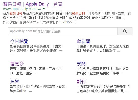 Google SERP - Sitelink 範例