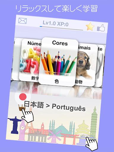 LingoCards ブラジルポルトガル語学習(無料)