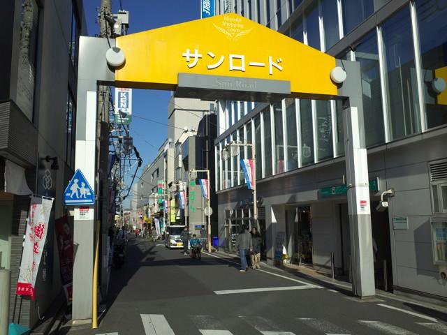 日吉駅西口から伸びるサンロード通りの黄色いゲート