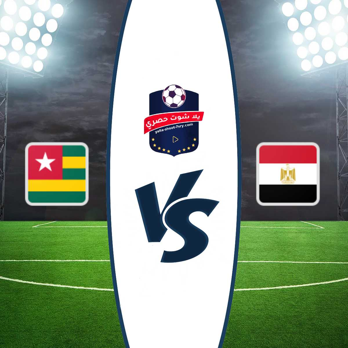 مشاهدة مباراة مصر وتوجو