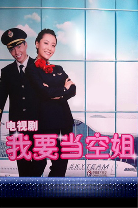 I Want to be a Flight Attendant China Web Drama