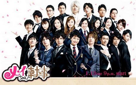 [ドラマ] メイちゃんの執事 (2009)