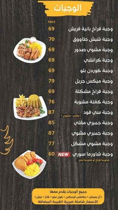 اسعار مطعم فريسكاس