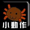 https://sites.google.com/site/diaboloclassroom/dan-ling-fen-lei-xi-tong/xiao-dong-zuo-bai-huo-gong-si