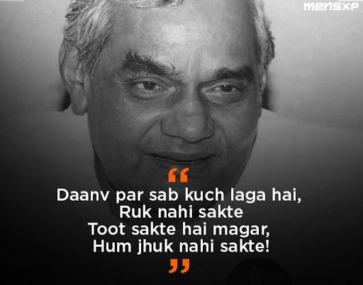 remembeing-atal-bihari-vijaypee-on-his-96th-birth-anniversary-