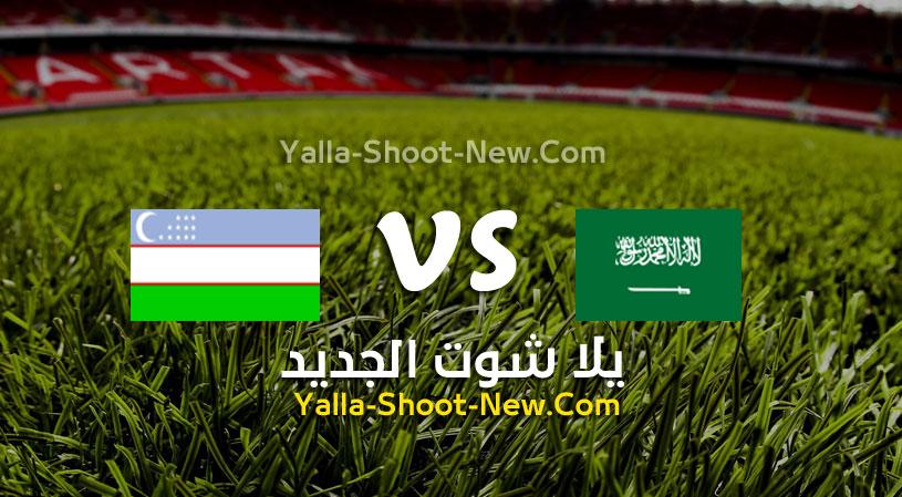 مباراة السعودية وأوزباكستان