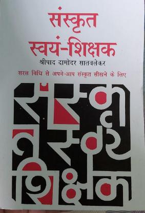 Sanskrit Swayam Shikshak  Book