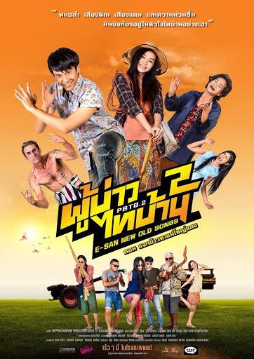 ผู้บ่าวไทบ้าน 2 ตอน แจกข้าวหาแม่ใหญ่แดง (2016) E-San new old songs